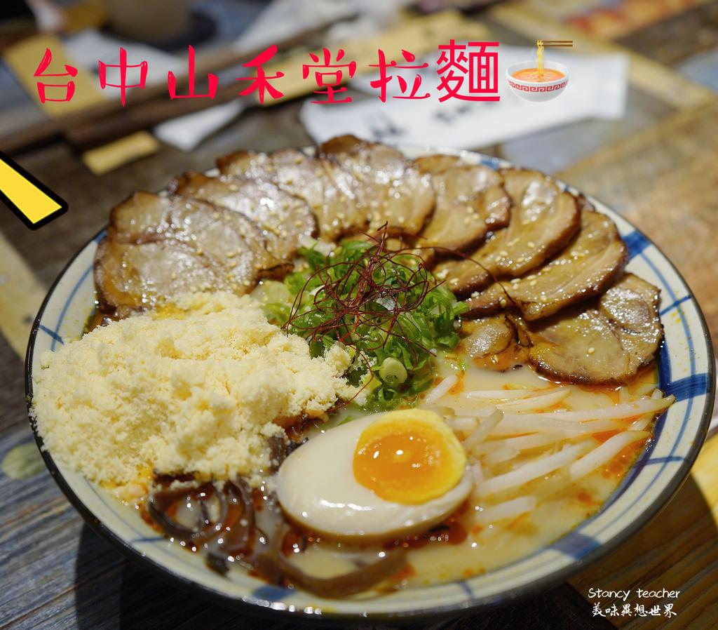 台中山禾堂拉麵  日式拉麵定食小火鍋  平價美食餐廳聚餐首選(菜單、價格)