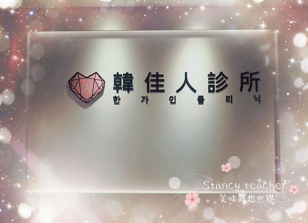韓佳人_180618_0019.jpg