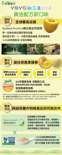 YOYO-Allerclear-Probiotics-sungold-kiwi-yogurt-flavor-09.jpg
