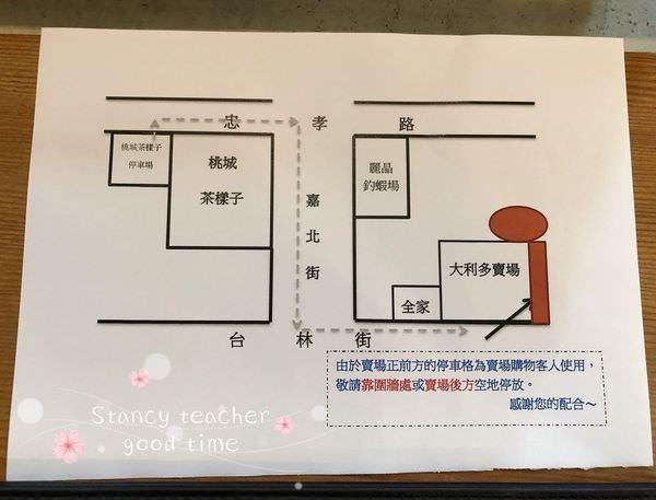 桃城茶樣子 (26).jpg