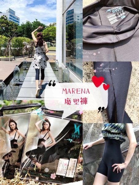 美國原裝瑪芮娜MARENA 魔塑高腰褲 怎麼穿怎麼愛 產後持續穿4年了 愛漂亮的女孩們一定要試試看