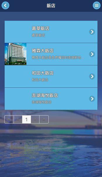 澎湖app_181029_0004.jpg