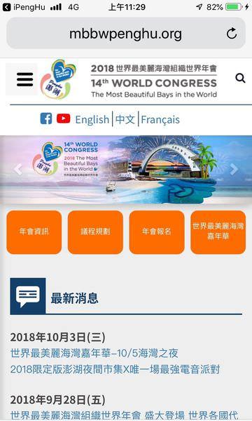 澎湖app_181029_0012.jpg