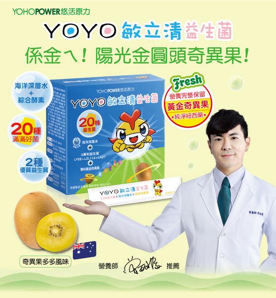 YOYO-Allerclear-Probiotics-sungold-kiwi-yogurt-flavor-01.jpg