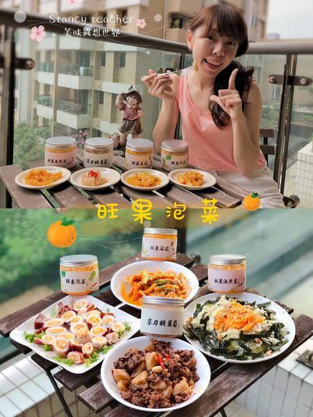 旺果泡菜 有夠涮嘴的啦!!純手工健康泡菜 在家也可以做出五星餐廳的泡菜創意料理