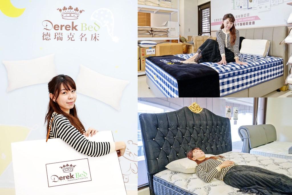 床墊推薦 德瑞克床墊 一覺到天亮的秘密  保固15年 10天試睡  舊床回收