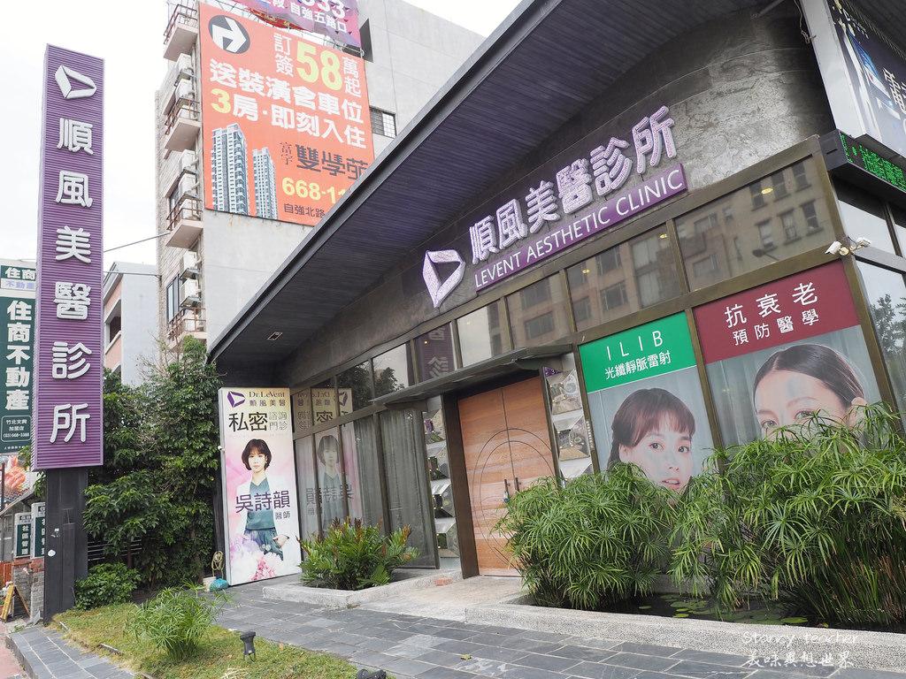 IMG_2389新竹順豐美醫診所.JPG