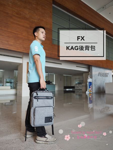FX Creation KAG系列背包 AGS回彈減壓設計 讓雪莉爸揹它上班工作舒適又輕鬆