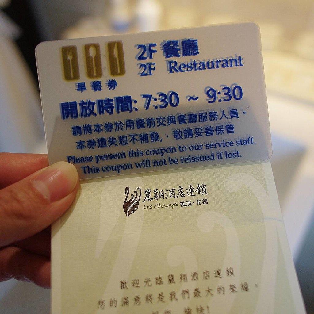 麗翔酒店 (64).jpg