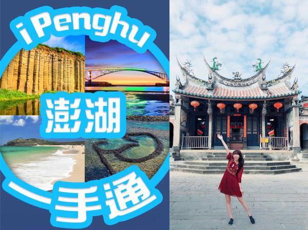 澎湖旅遊iPenghu一手通 澎湖旅遊手必備app 讓你輕輕鬆鬆暢遊澎湖