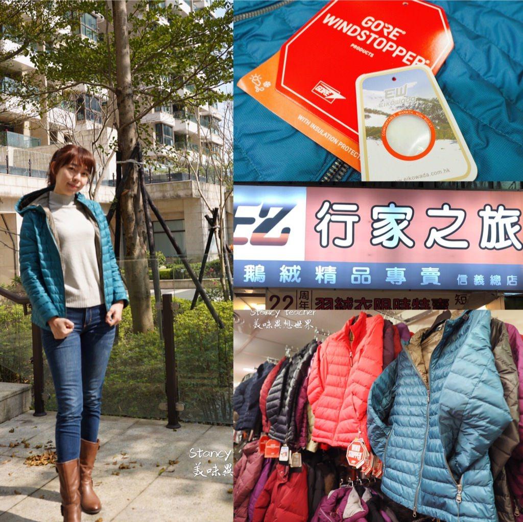 行家之旅專賣英國戶外品牌Eikowada滑雪鵝絨外套 GORETEX防水外套 WINDSTOPPER保暖外套 修身舒適好穿搭 寒流來襲必備好物