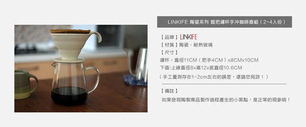 linkife-hand-drip-coffee-size.jpg
