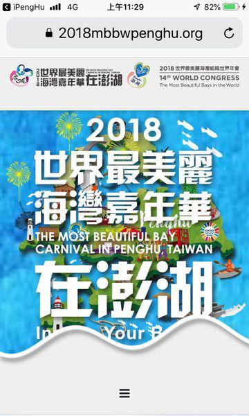 澎湖app_181029_0013.jpg