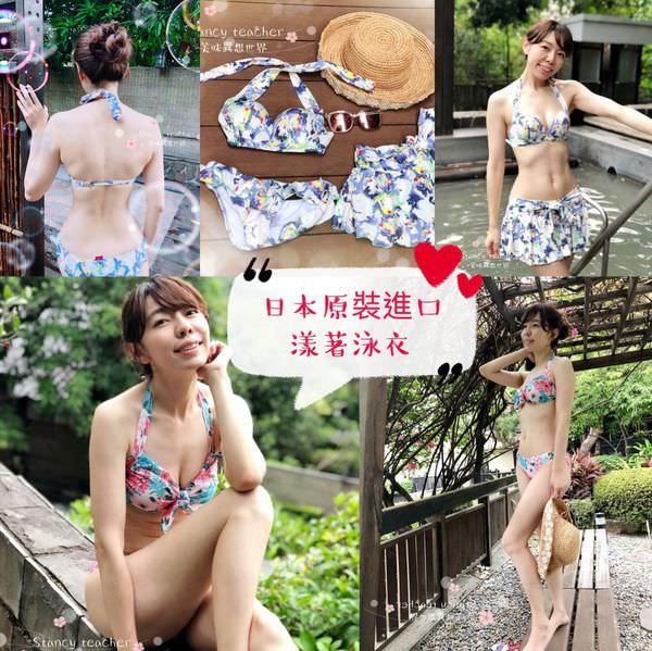 日本原裝進口三愛水著樂園 漾著 泳衣 適合亞洲女孩機能性比基尼泳衣 VS 比基尼拍照教學