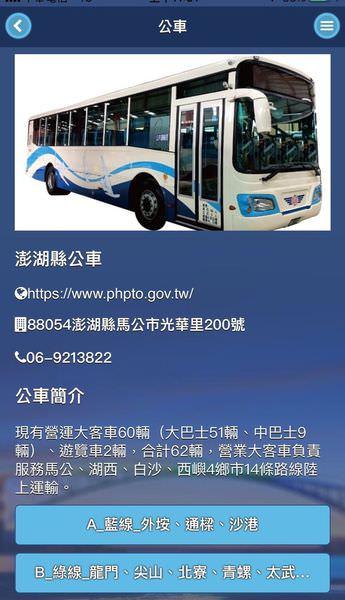 澎湖app_181029_0009.jpg
