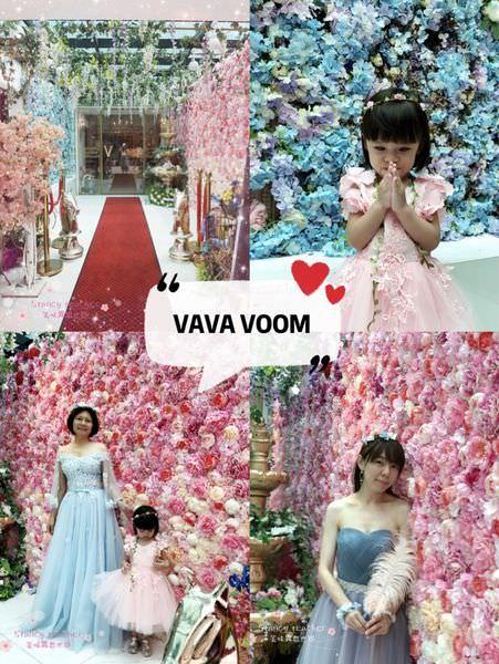 VAVA VOOM 時尚派對餐廳 大安總店 IG打卡/ 夢幻公主禮服 /小雪莉生日願望達成