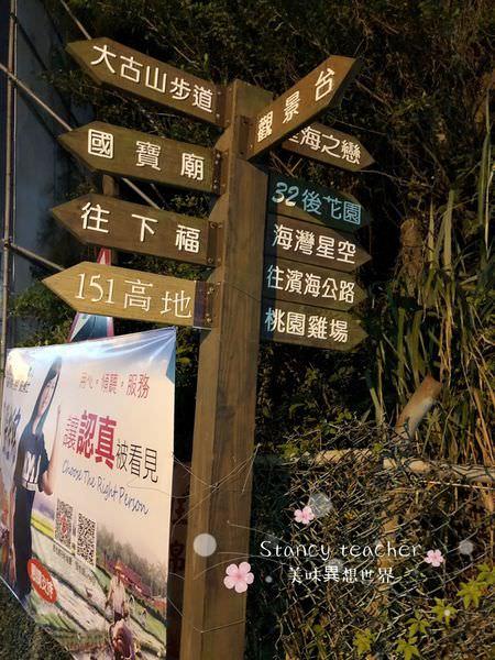 太古山閩式文化_181015_0006.jpg
