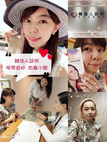 台北東區 韓佳人診所 探索皮秒 雙機雷射 肉毒小臉改善咀嚼肌 還我細嫩膚質與自然小臉肌 不修片的好氣色(2)