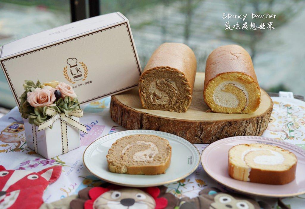 淡水輕軌美食 Lo-Kai手作‧烘焙趣 彌月蛋糕 生乳捲