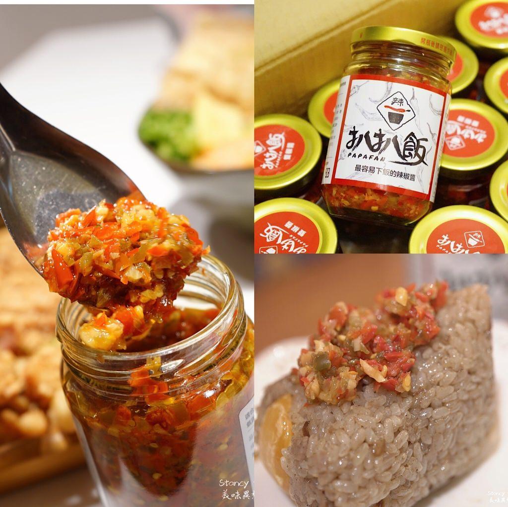 扒扒飯 最容易下飯的辣椒醬 開胃辣醬 網路團購熱銷辣醬料