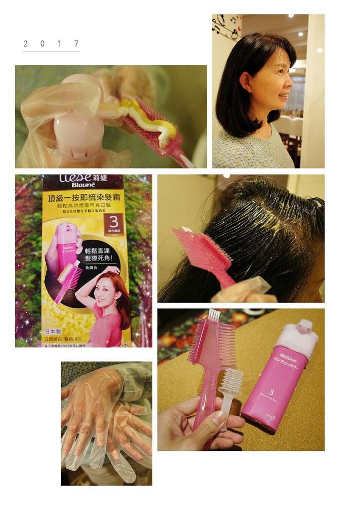 日本花王 莉婕頂級一按即梳染髮霜 讓你美美過新年