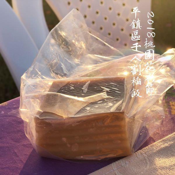 割稻飯_181202_0003.jpg