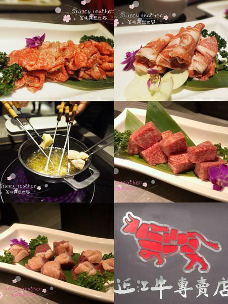 國父紀念館捷運站美食 近江牛專賣店 頂級牛肉+瑞士橄欖油鍋新鮮吃法