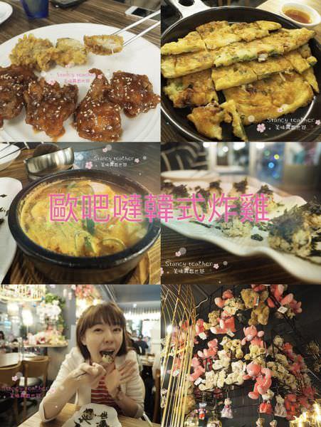 歐吧噠韓國炸雞 讓你少女心噴發的韓式炸雞不用去韓國就可以吃的到