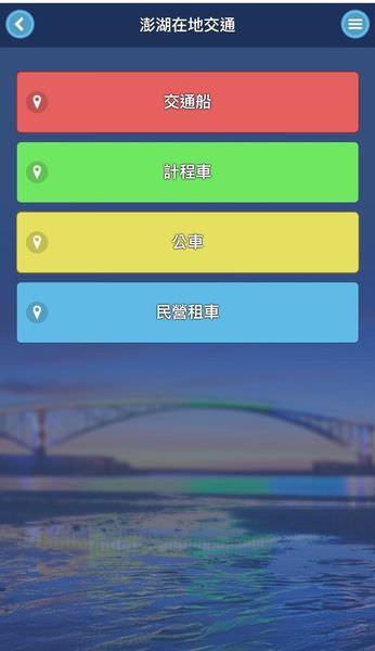 澎湖app_181029_0010.jpg