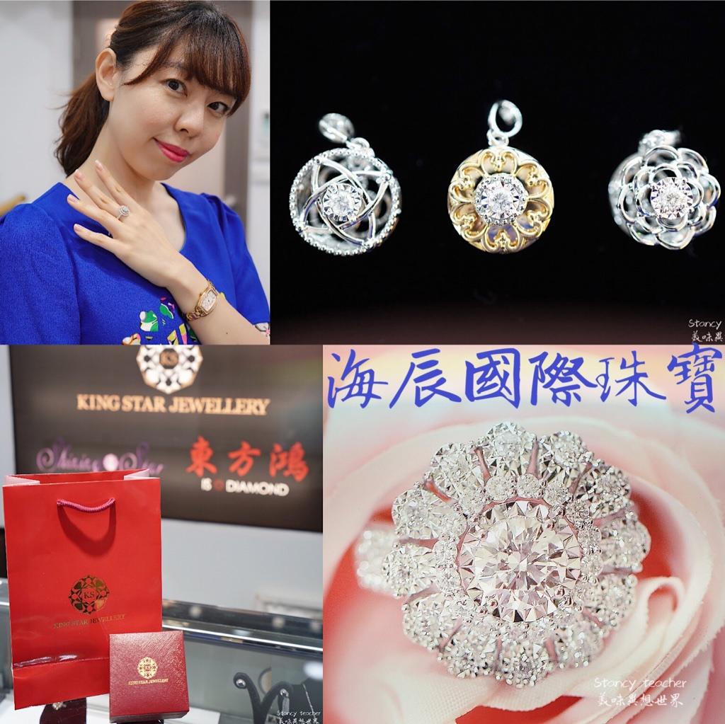 海辰國際珠寶 精品寶石 香氛寶盒墜鍊 七夕定情禮物首選