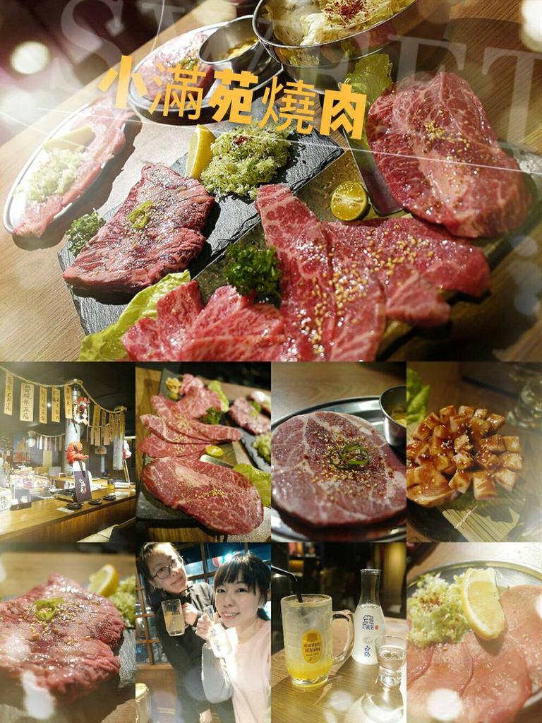 台北國父紀念館捷運站 日式燒肉店小滿苑 喝酒吃肉肉大滿足