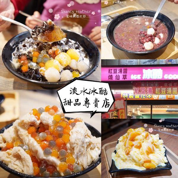 淡水輕軌線隱藏版美食 淡水冰酷 甜品雪花冰專賣店