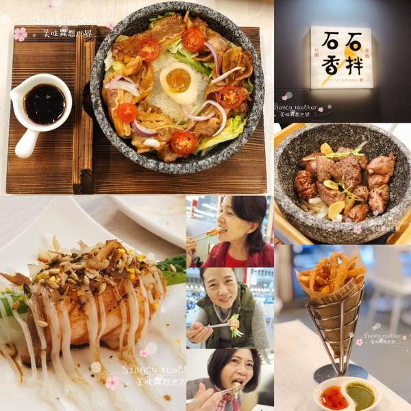 北車微風美食餐廳 石石香拌 創意台菜石鍋料理