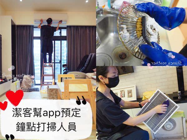 潔客幫 網頁APP預定鐘點清潔人員 一指下訂 年節打掃不煩惱(3)