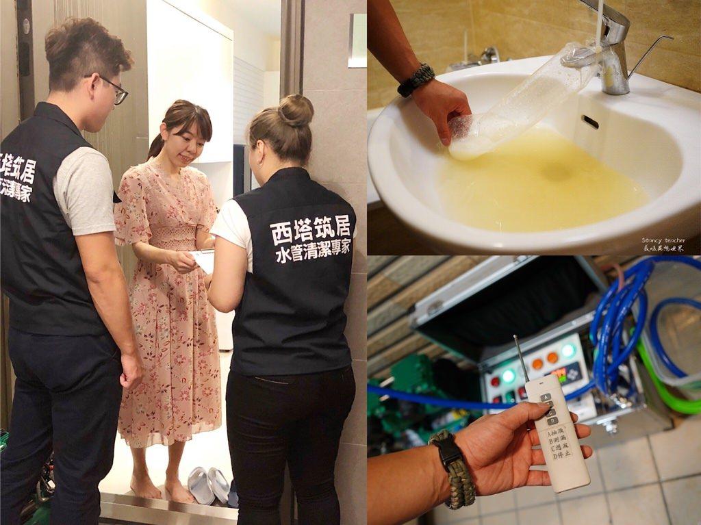 西塔筑居 水管清潔專家 用心細心的淨水服務 清洗水管不用敲敲打打