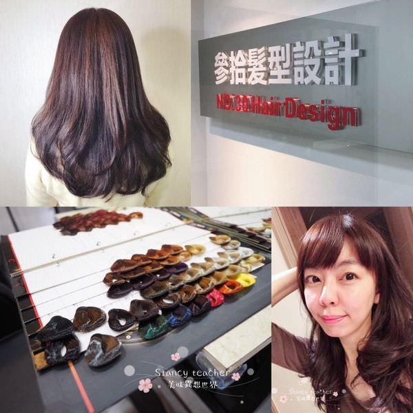 淡水美髮推薦 參拾髮型設計 NO.30HAIR DESIGN 跟著大學生變年輕吧